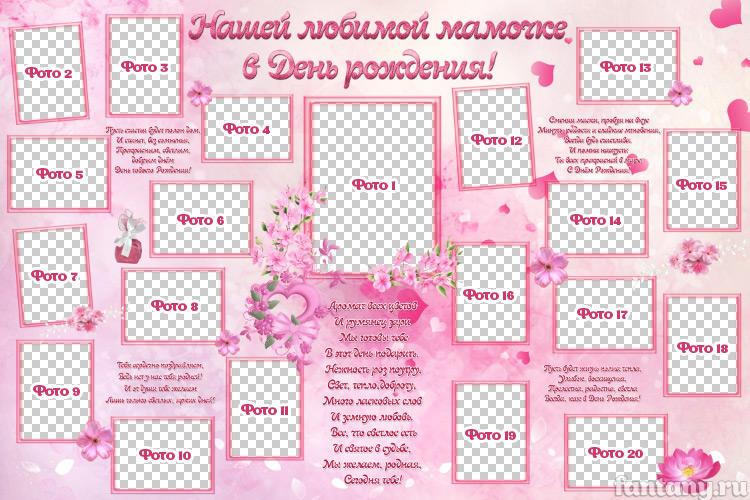 картинки с днем рождения плакат маме появились