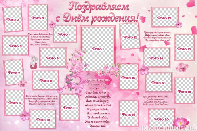 20 карточек в коллекции «Плакаты на день рождения» пользователя ... | 500x750