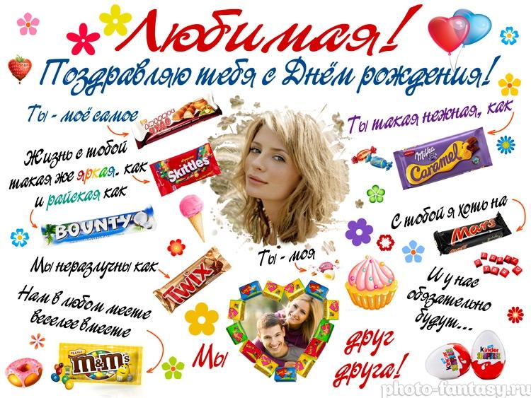 Плакат со сладостями для любимой девушки