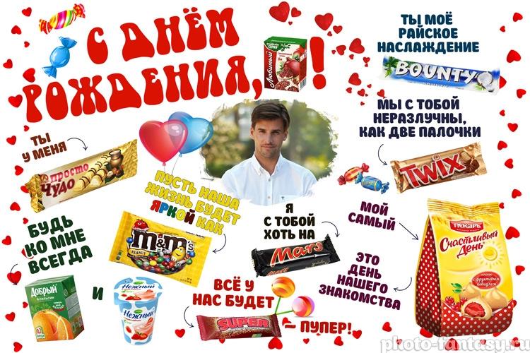 поздравление на день рождения плакат со сладостями фото россии