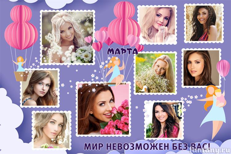 "Стенгазета ""8 Марта"" №2"