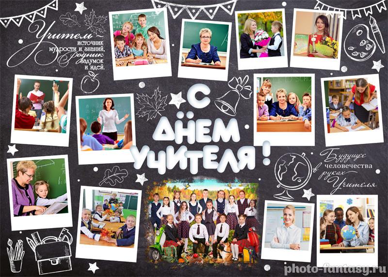 Плакат на День учителя школьная доска