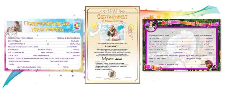 Шуточные сертификаты на День рождения