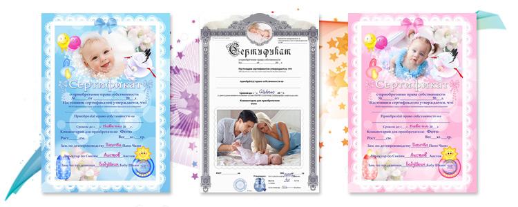 Сертификаты с фото на праздник