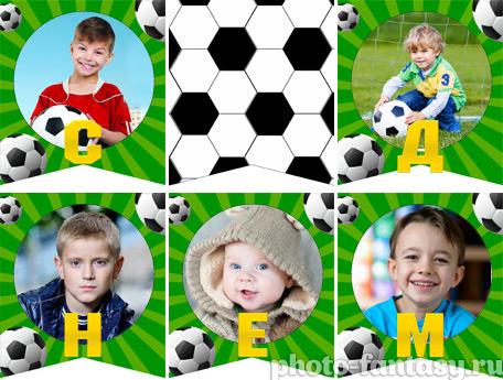 Гирлянда с фотографиями в футбольном стиле