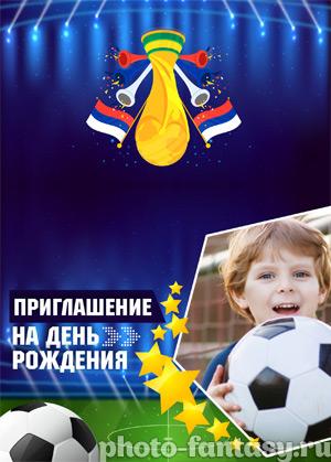 Приглашение на День рождения в стиле футбол