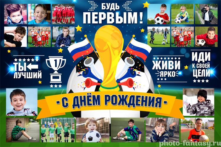 Плакат С днем рождения в футбольном стиле